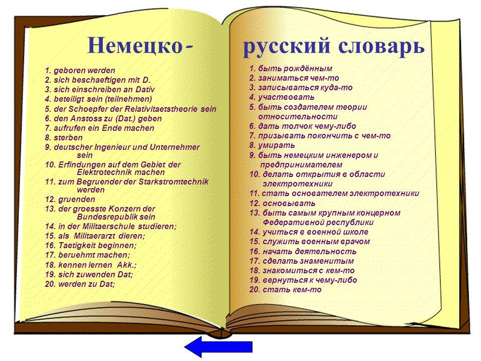 Немецко - русский словарь 1.geboren werden 2. sich beschaeftigen mit D.