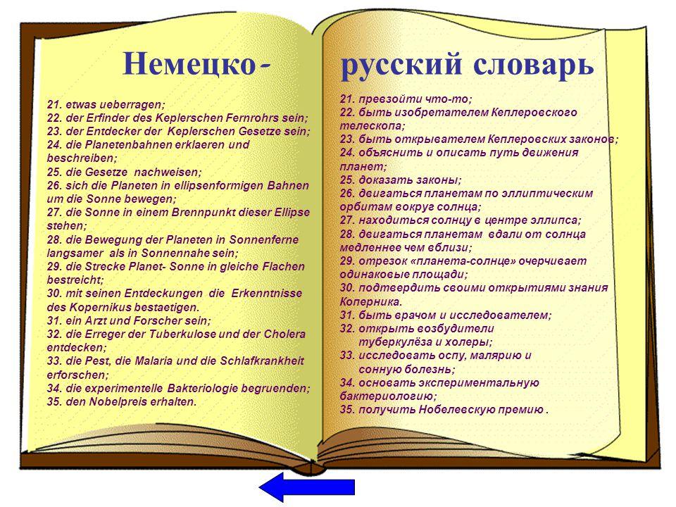 Немецко - русский словарь 21.превзойти что-то; 22.