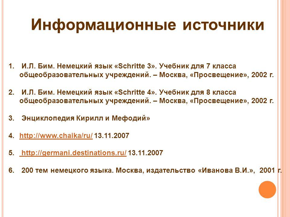 Информационные источники 1. И.Л. Бим. Немецкий язык «Schritte 3». Учебник для 7 класса общеобразовательных учреждений. – Москва, «Просвещение», 2002 г