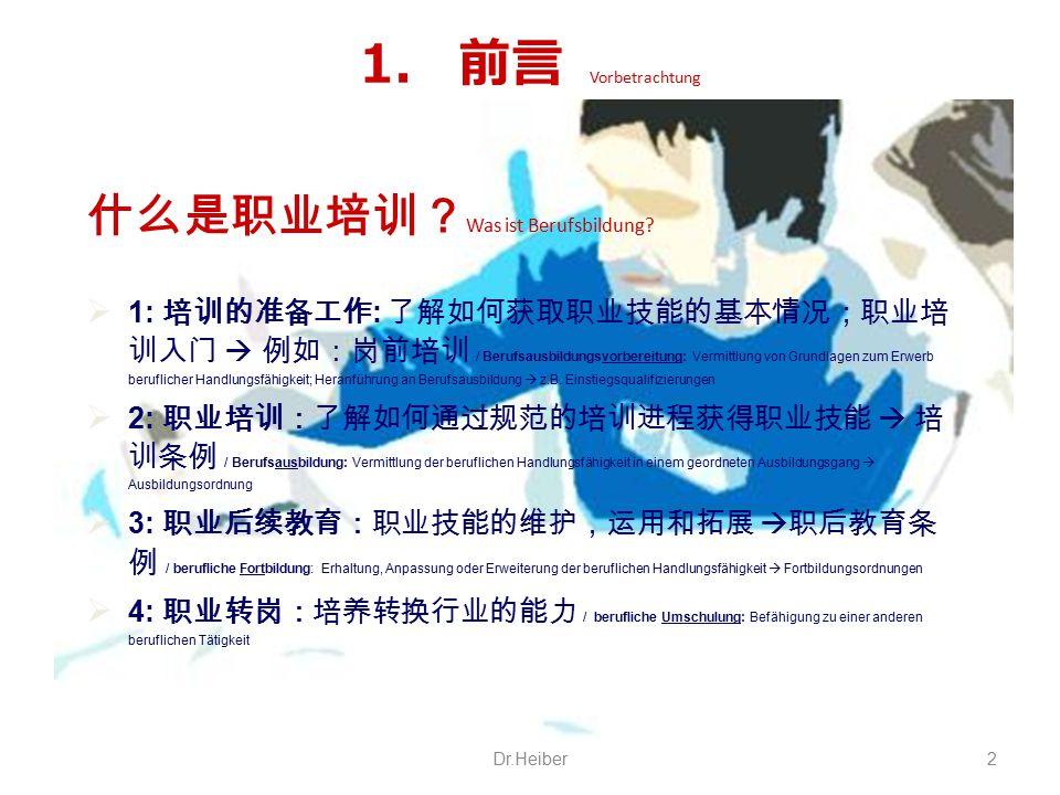 3.发展课程 - 理论上 Curriculumsentwicklung -Theorie 2.