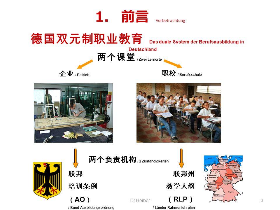 3.发展课程 - 理论上 Curriculumsentwicklung -Theorie 3.