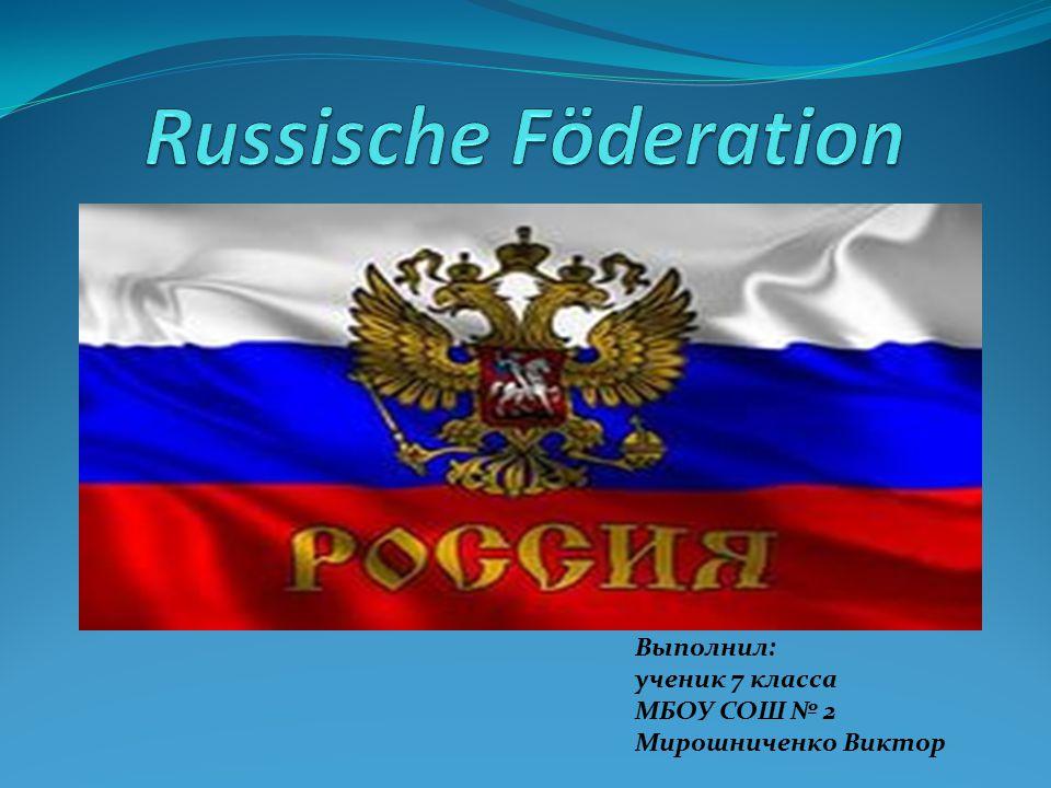 Die Russische Föderation (Russland) ist der größte Staat auf Erden.