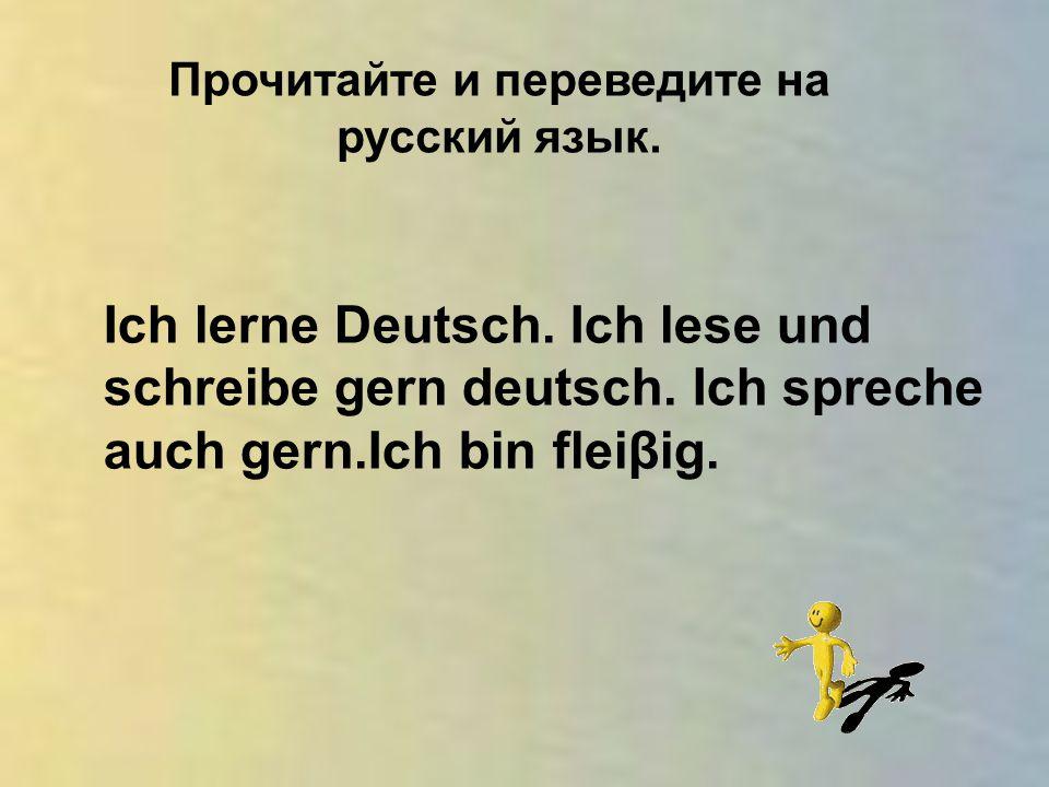 Прочитайте и переведите на русский язык.Ich lerne Deutsch.