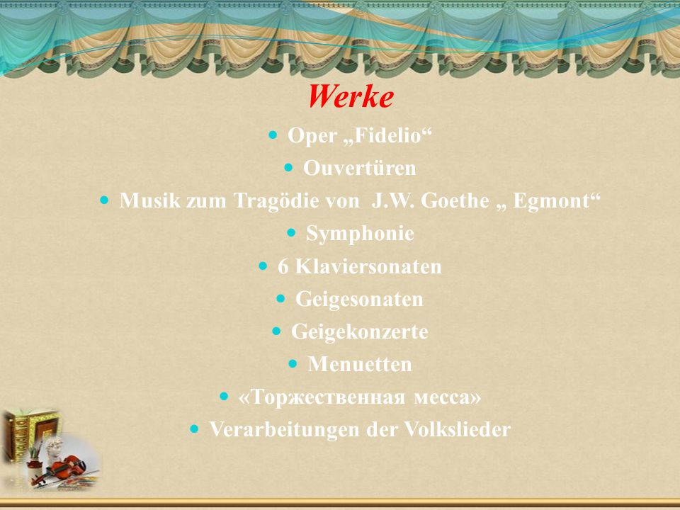 """Werke Oper """"Fidelio"""" Ouvertüren Musik zum Tragödie von J.W. Goethe """" Egmont"""" Symphonie 6 Klaviersonaten Geigesonaten Geigekonzerte Menuetten «Торжеств"""