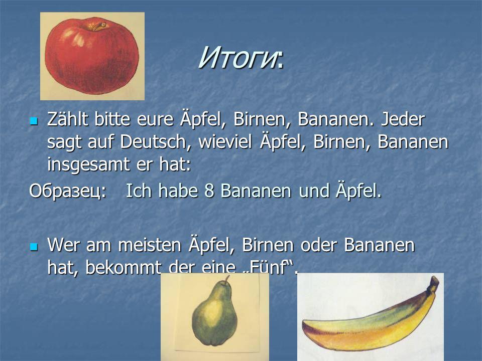Итоги: Zählt bitte eure Äpfel, Birnen, Bananen.