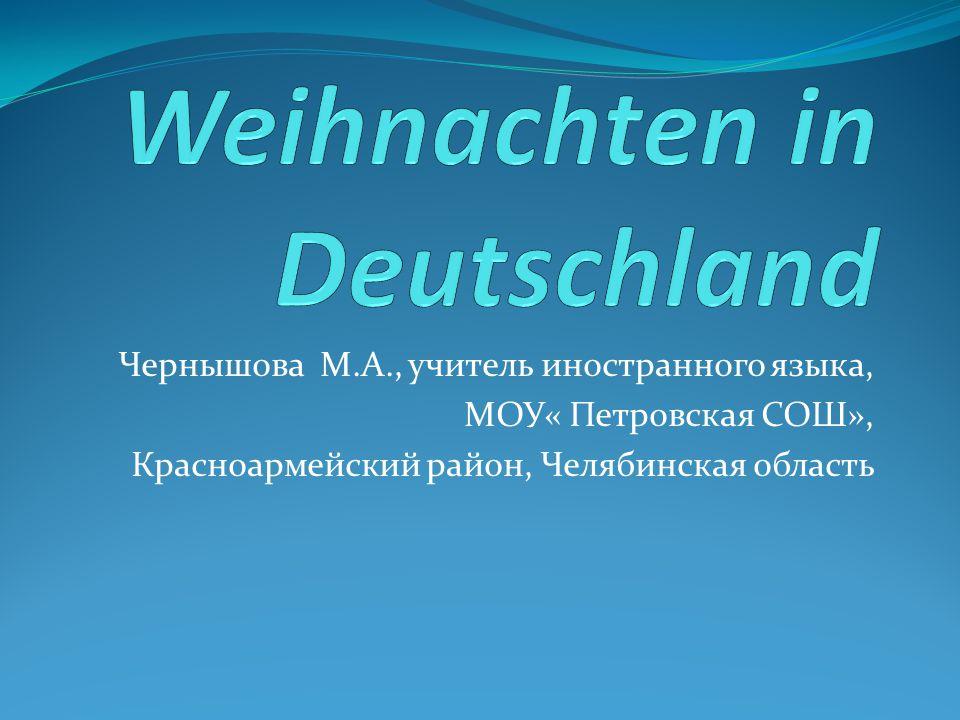 Чернышова М.А., учитель иностранного языка, МОУ« Петровская СОШ», Красноармейский район, Челябинская область