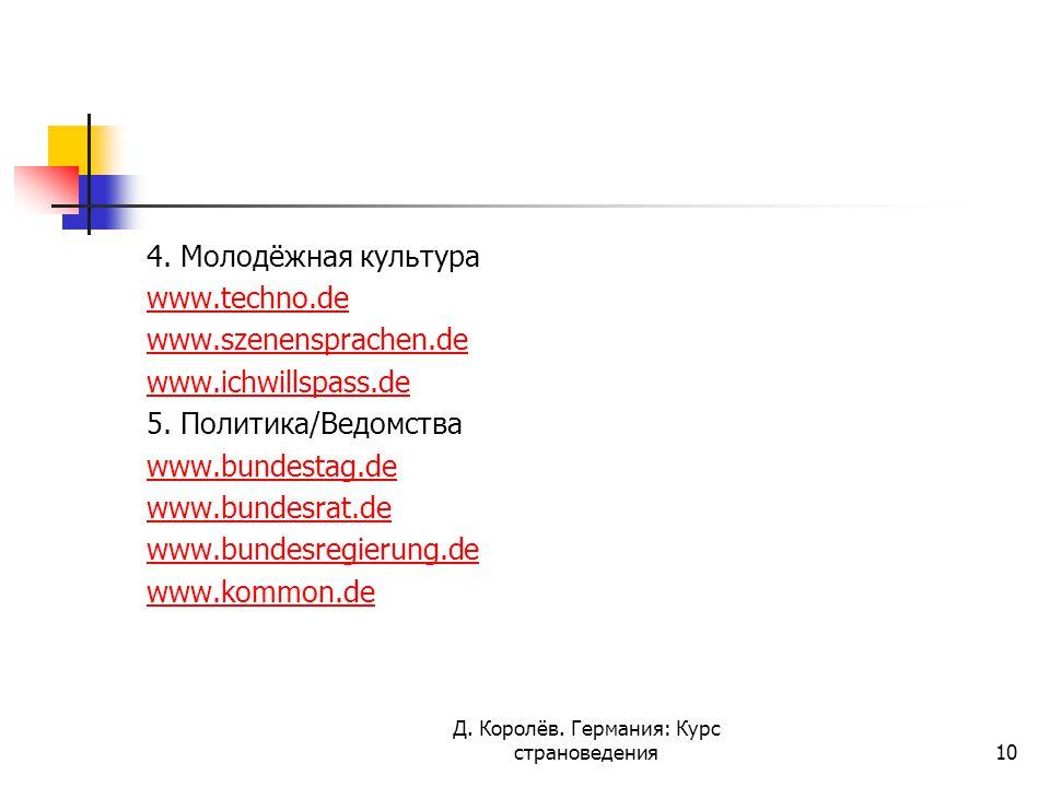 4. Молодёжная культура www.techno.de www.szenensprachen.de www.ichwillspass.de 5.