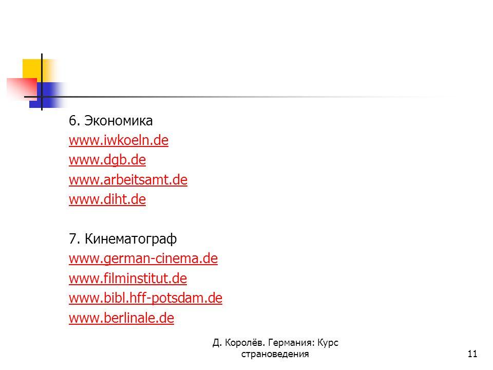 6. Экономика www.iwkoeln.de www.dgb.de www.arbeitsamt.de www.diht.de 7.