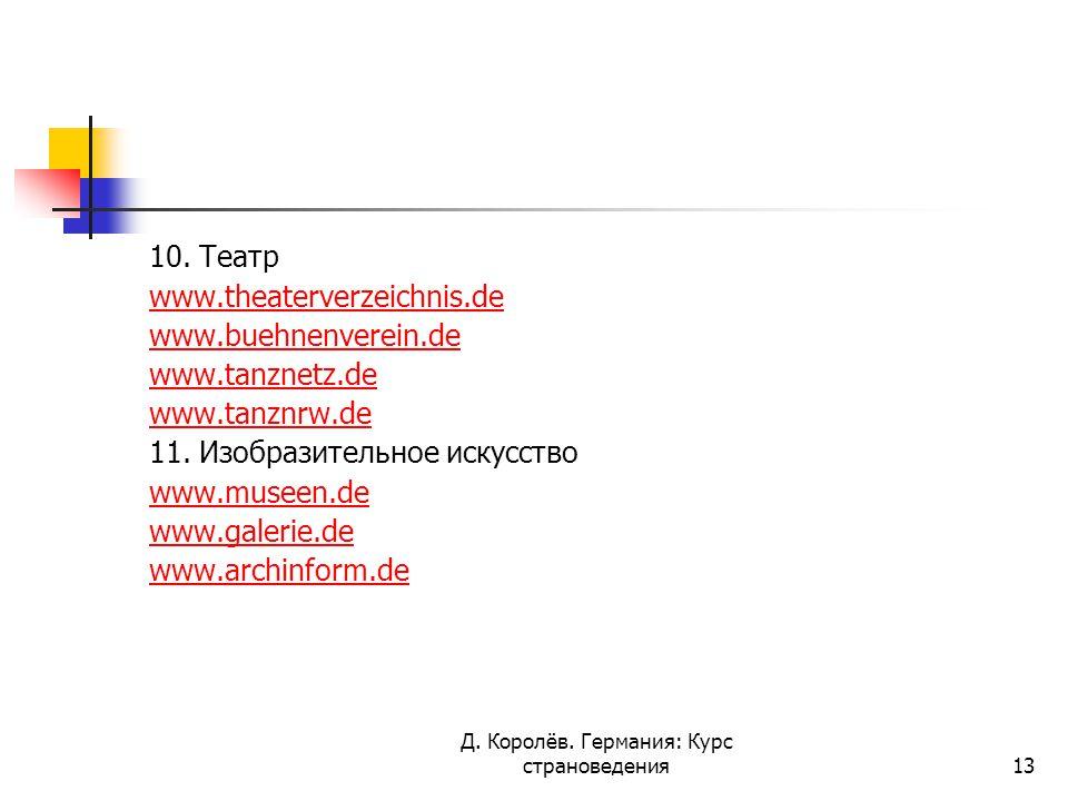 10. Театр www.theaterverzeichnis.de www.buehnenverein.de www.tanznetz.de www.tanznrw.de 11.