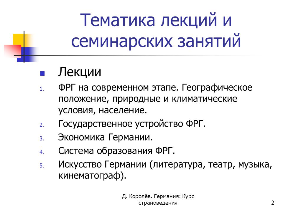 Тематика лекций и семинарских занятий Лекции 1. ФРГ на современном этапе.