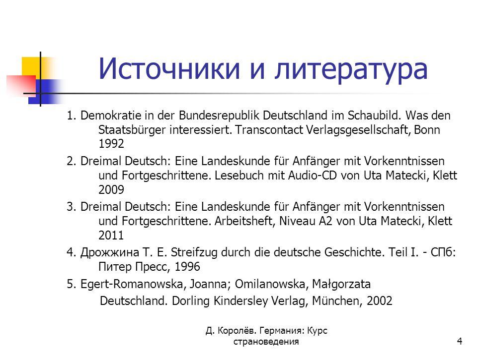 Источники и литература 1. Demokratie in der Bundesrepublik Deutschland im Schaubild. Was den Staatsbürger interessiert. Transcontact Verlagsgesellscha