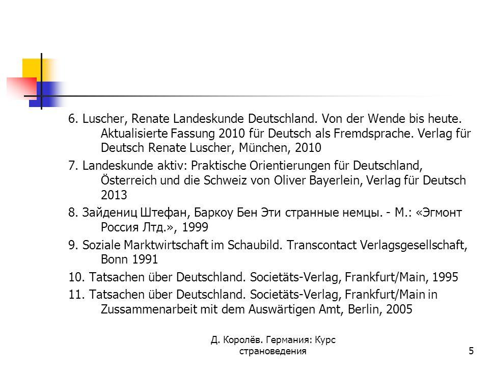 6. Luscher, Renate Landeskunde Deutschland. Von der Wende bis heute.