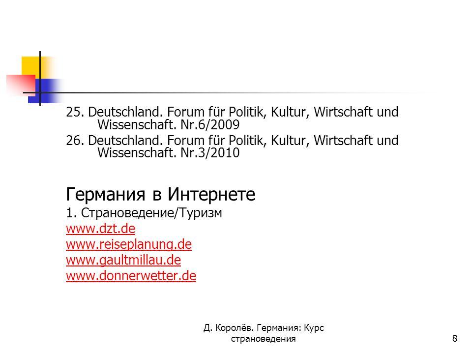 25. Deutschland. Forum für Politik, Kultur, Wirtschaft und Wissenschaft.