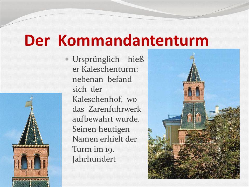 Der Kommandantenturm Ursprünglich hieß er Kaleschenturm: nebenan befand sich der Kaleschenhof, wo das Zarenfuhrwerk aufbewahrt wurde. Seinen heutigen