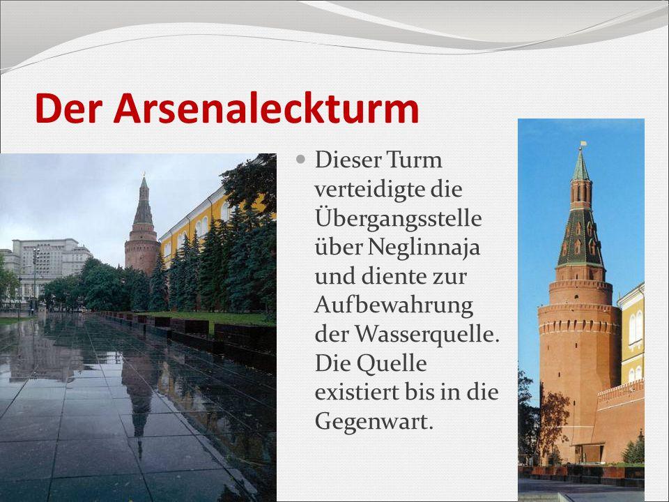 Der Arsenaleckturm Dieser Turm verteidigte die Übergangsstelle über Neglinnaja und diente zur Aufbewahrung der Wasserquelle. Die Quelle existiert bis