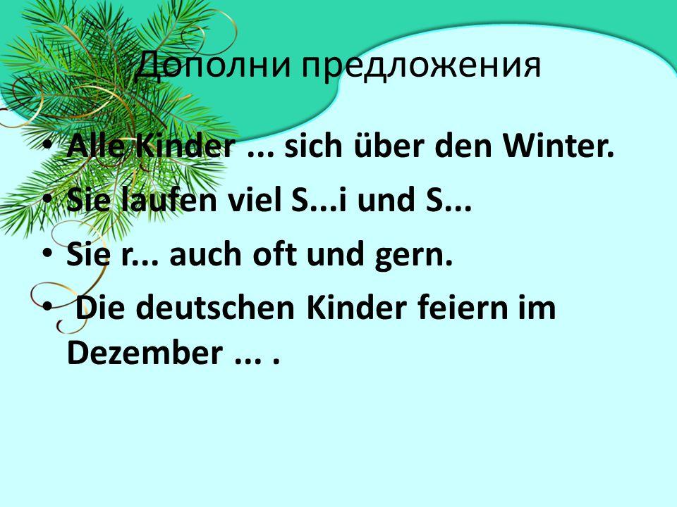 Дополни предложения Alle Kinder... sich über den Winter.