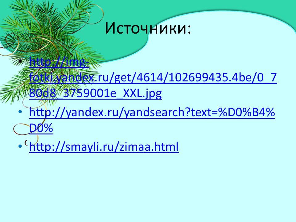 Источники: http://img- fotki.yandex.ru/get/4614/102699435.4be/0_7 80d8_3759001e_XXL.jpg http://img- fotki.yandex.ru/get/4614/102699435.4be/0_7 80d8_3759001e_XXL.jpg http://yandex.ru/yandsearch?text=%D0%B4% D0% http://yandex.ru/yandsearch?text=%D0%B4% D0% http://smayli.ru/zimaa.html