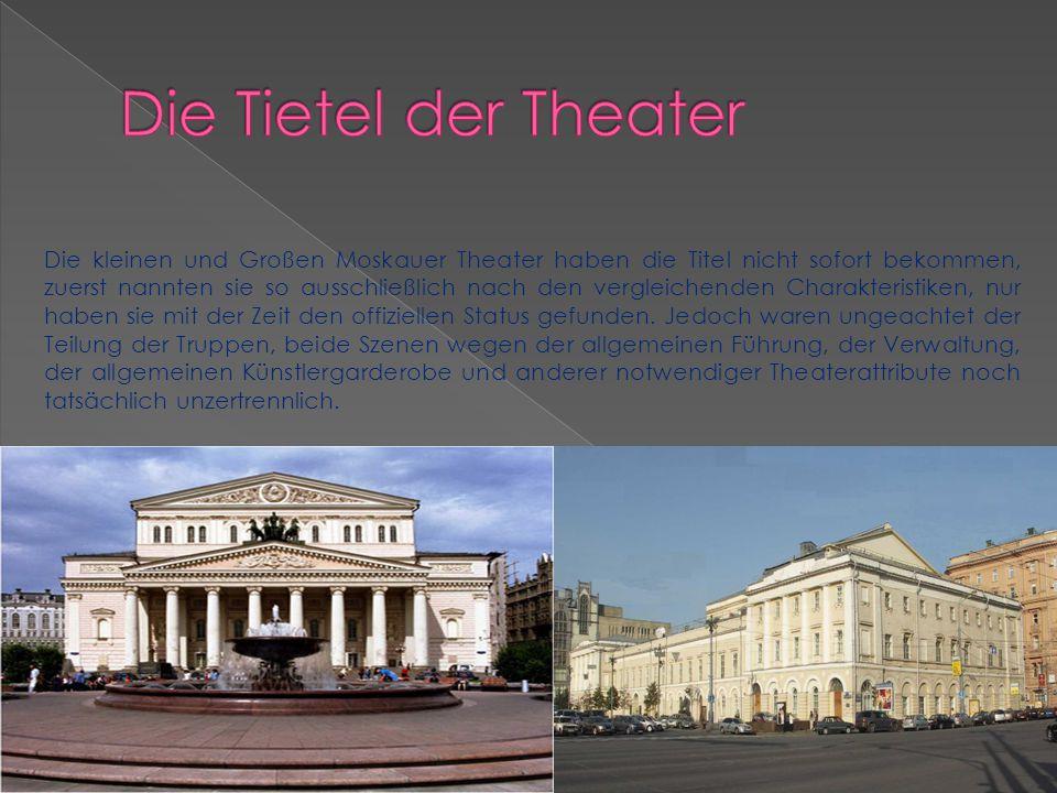Die kleinen und Großen Moskauer Theater haben die Titel nicht sofort bekommen, zuerst nannten sie so ausschließlich nach den vergleichenden Charakteristiken, nur haben sie mit der Zeit den offiziellen Status gefunden.
