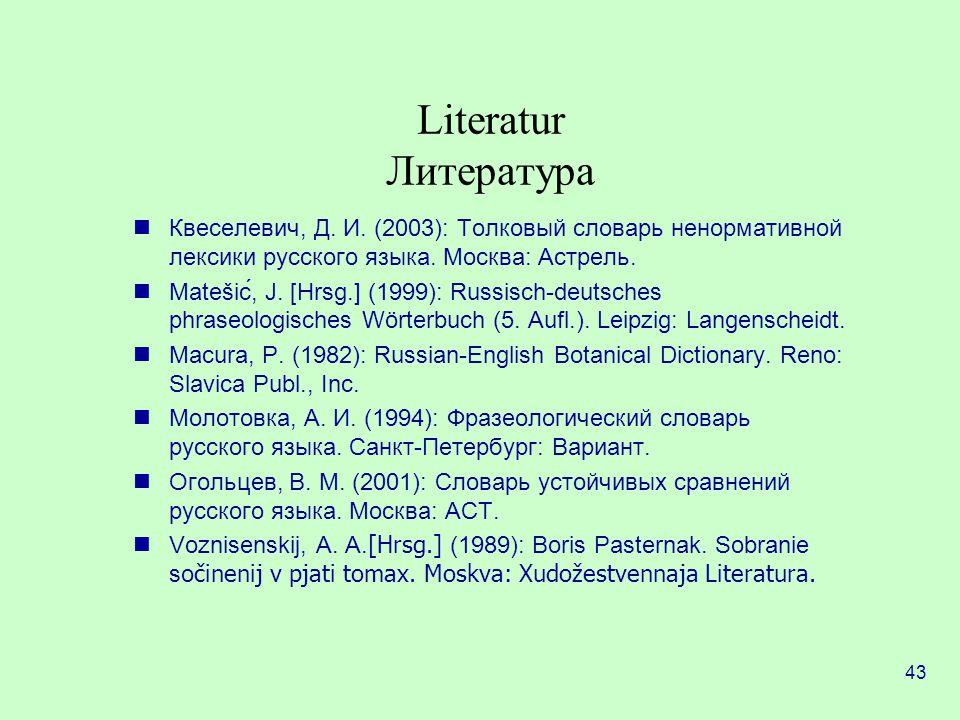 43 Literatur Литература Квеселевич, Д.И.