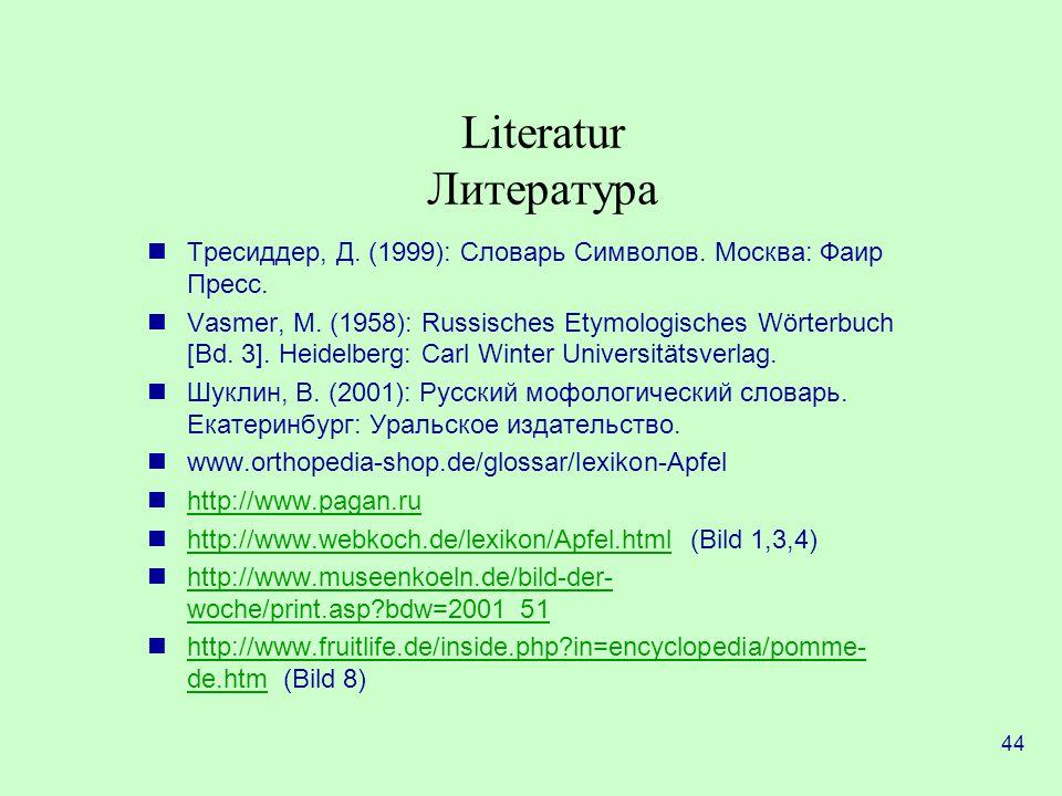 44 Literatur Литература Тресиддер, Д.(1999): Словарь Символов.