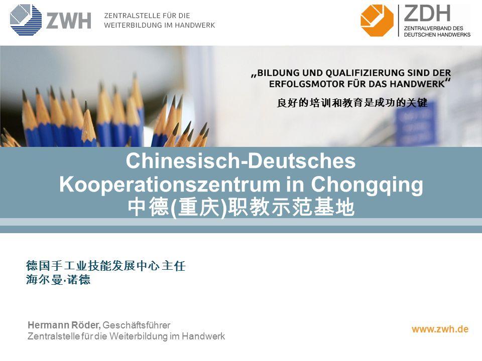 ZDH / ZWH I August 23 rd, 2012 I Hendrik Voß, Hermann Röder 03 I 2010 Chinesisch-Deutsches Kooperationszentrum in Chongqing 中德 ( 重庆 ) 职教示范基地 Hermann R