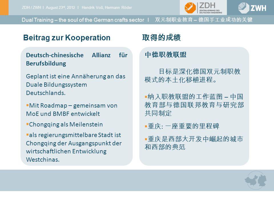 ZDH / ZWH I August 23 rd, 2012 I Hendrik Voß, Hermann Röder 03 I 2010 Beitrag zur Kooperation Dual Training – the soul of the German crafts sector I 双