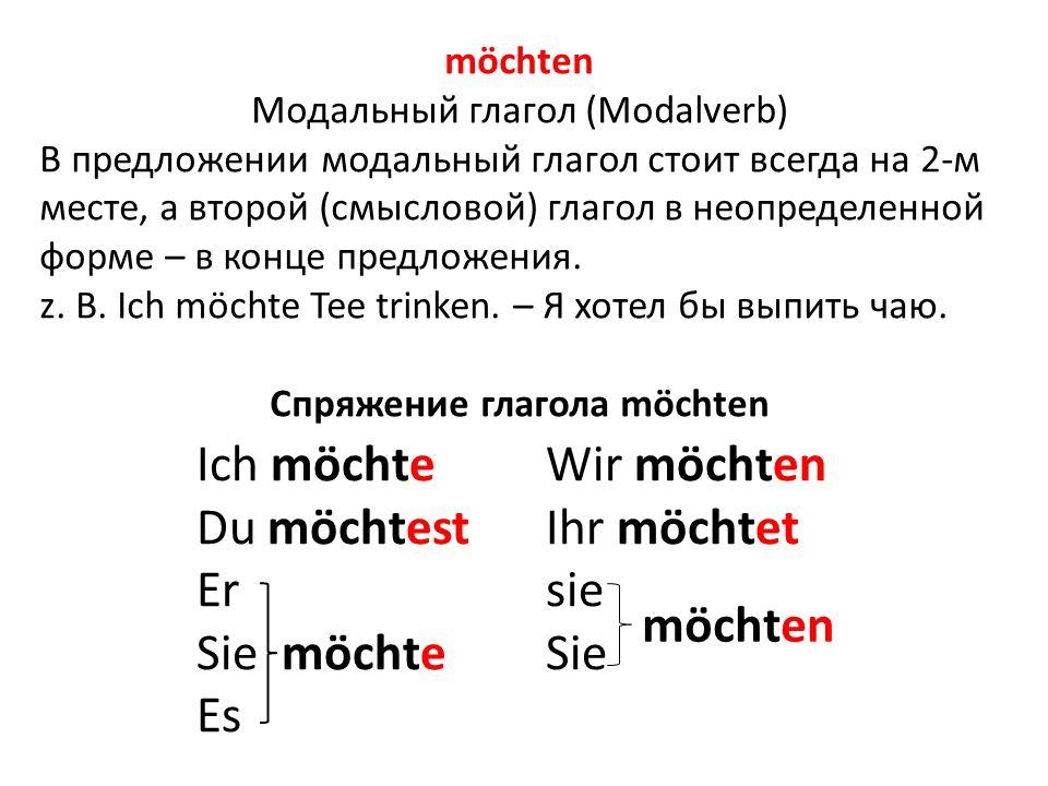 möchten Модальный глагол (Modalverb) В предложении модальный глагол стоит всегда на 2-м месте, а второй (смысловой) глагол в неопределенной форме – в конце предложения.