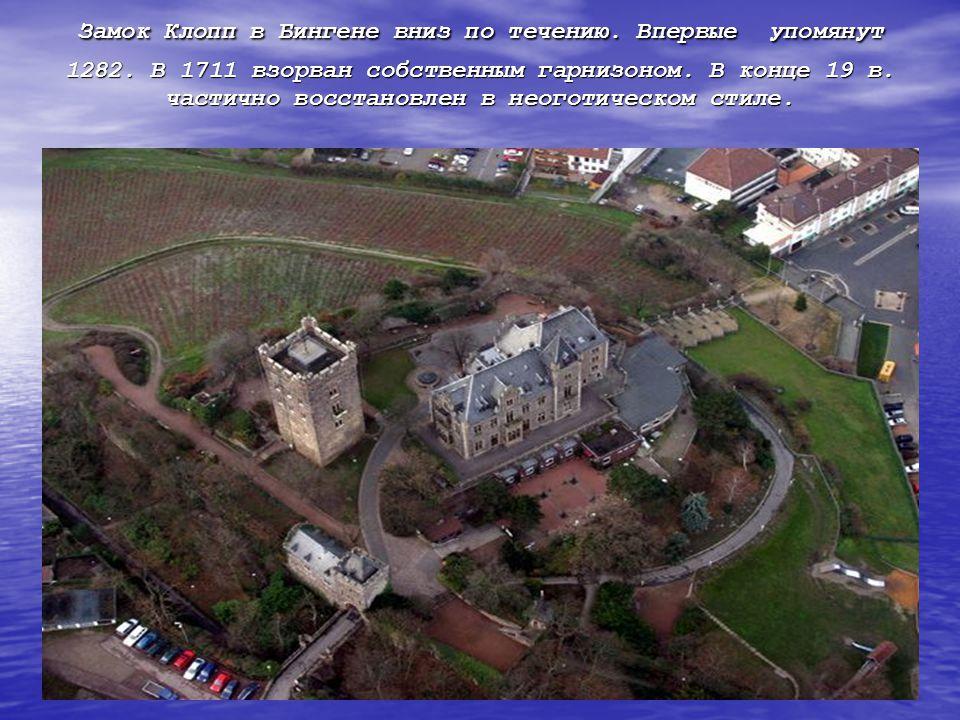Замок Клопп в Бингене вниз по течению. Впервые упомянут 1282. В 1711 взорван собственным гарнизоном. В конце 19 в. частично восстановлен в неоготическ