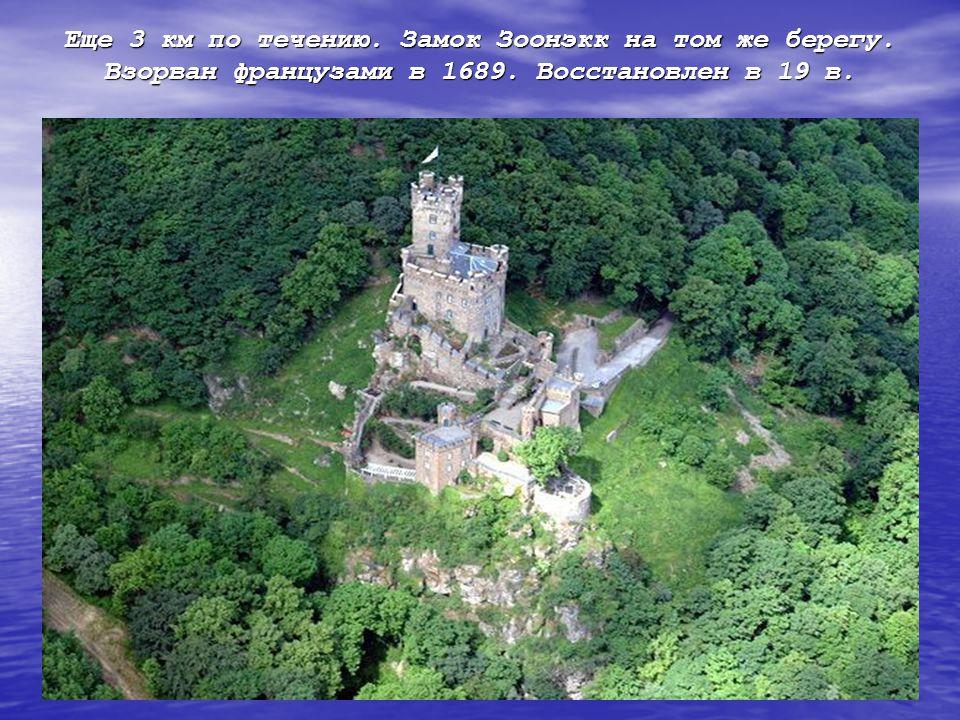 Еще 3 км по течению. Замок Зоонэкк на том же берегу. Взорван французами в 1689. Восстановлен в 19 в.