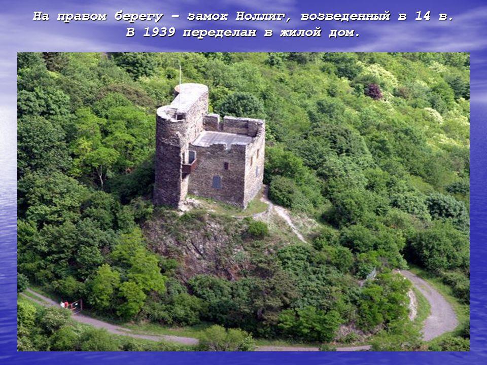 На правом берегу – замок Ноллиг, возведенный в 14 в. В 1939 переделан в жилой дом.