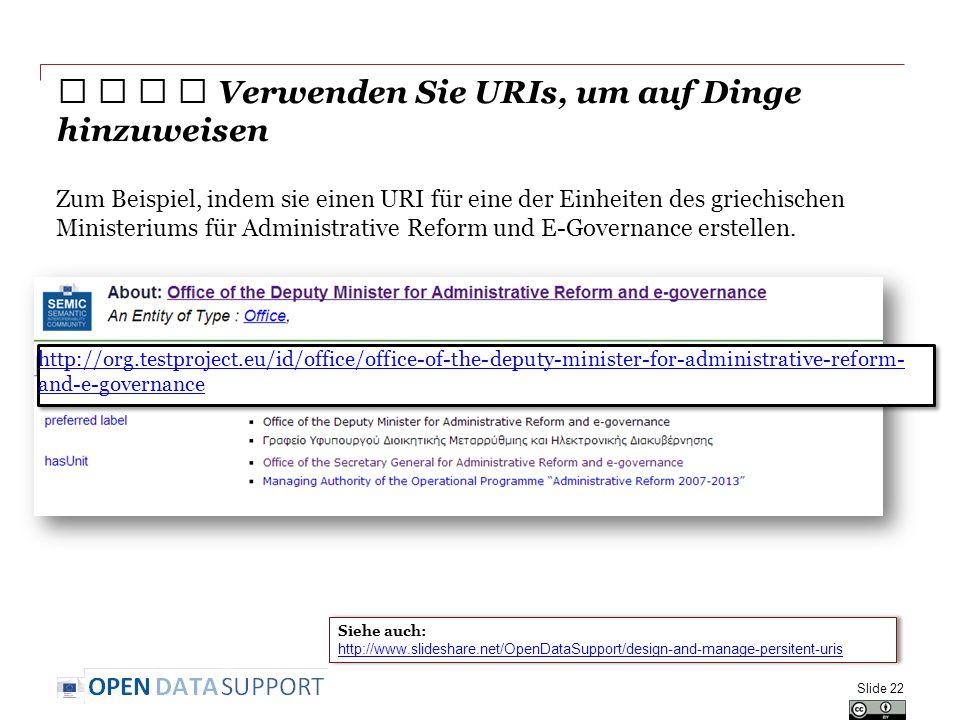 ★ ★ ★ ★ Verwenden Sie URIs, um auf Dinge hinzuweisen Zum Beispiel, indem sie einen URI für eine der Einheiten des griechischen Ministeriums für Administrative Reform und E-Governance erstellen.