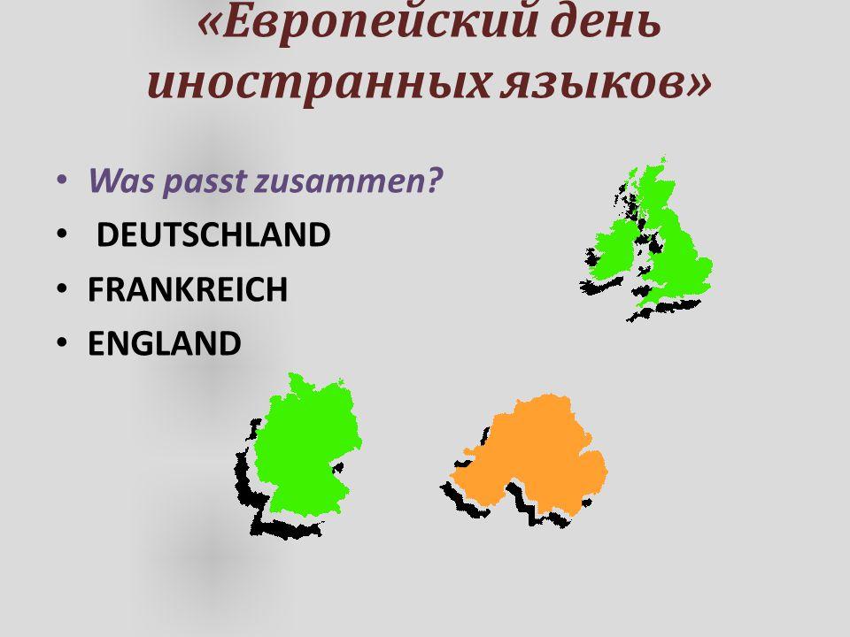 «Европейский день иностранных языков» Was passt zusammen? DEUTSCHLAND FRANKREICH ENGLAND