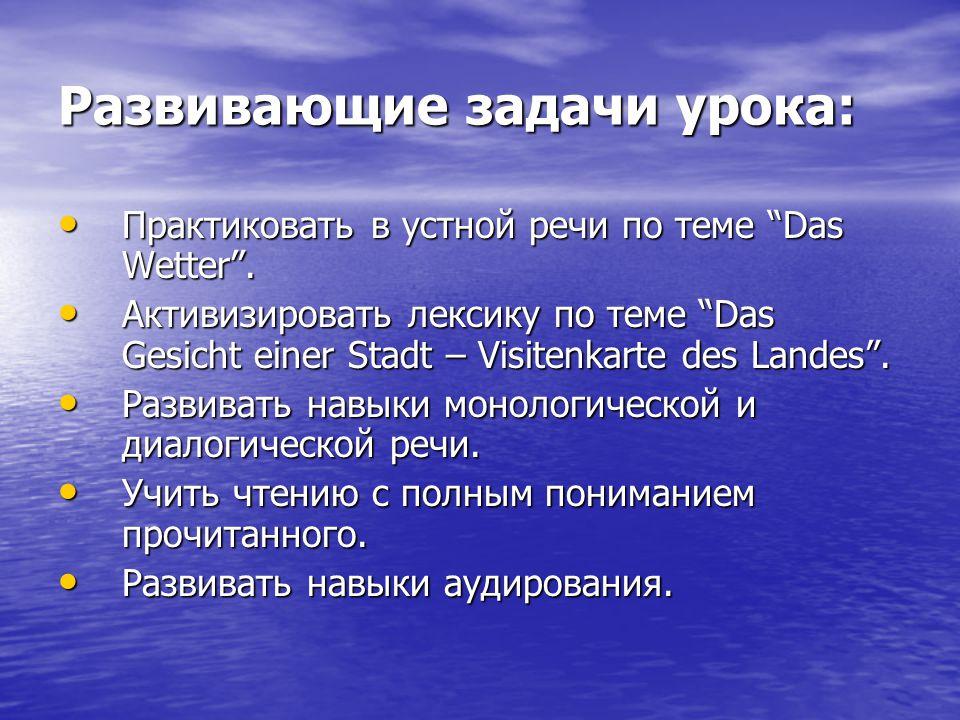 Развивающие задачи урока: Практиковать в устной речи по теме Das Wetter .