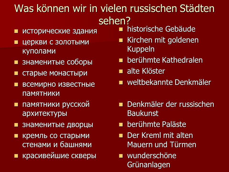 Selbstkontrolle: 1 – gegründet 1 – gegründet 2 – Geschichte 2 – Geschichte 3 – Kirchen 3 – Kirchen 4 – Kreml 4 – Kreml 5 – Spasski 5 – Spasski 6 – Uhr 6 – Uhr 7 – die Zarenkanone 7 – die Zarenkanone 8 – Kathedrale 8 – Kathedrale 9 – der Rote Platz 9 – der Rote Platz
