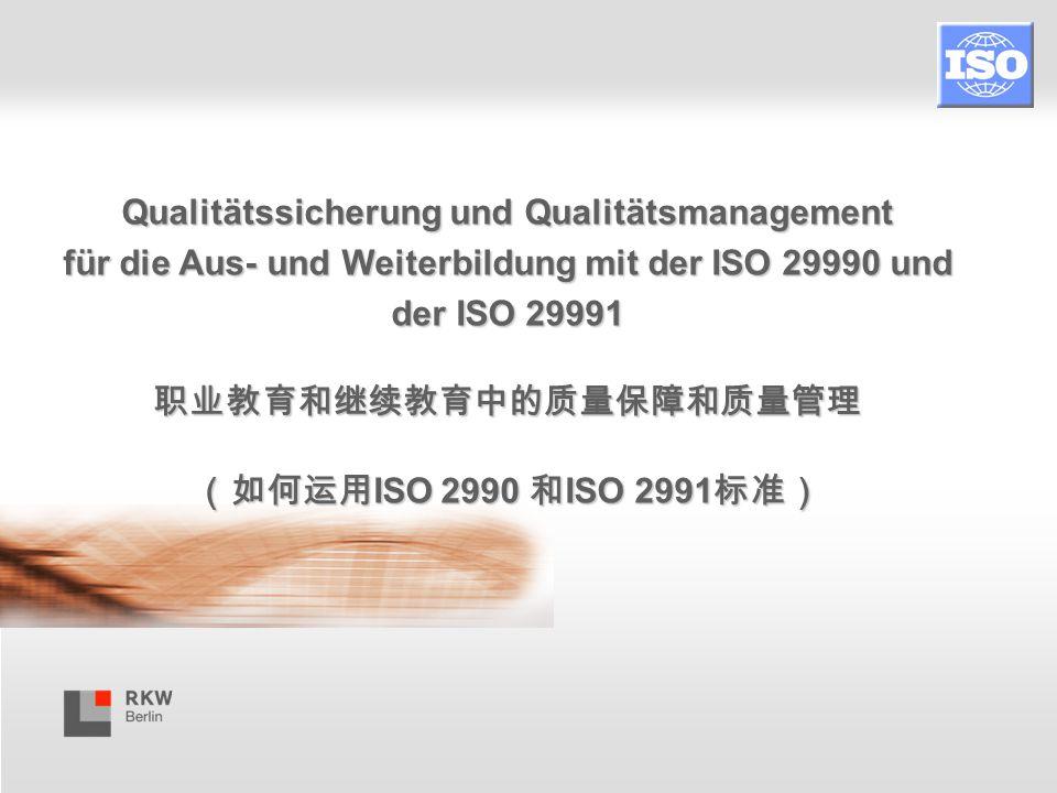Qualitätssicherung und Qualitätsmanagement für die Aus- und Weiterbildung mit der ISO 29990 und der ISO 29991 职业教育和继续教育中的质量保障和质量管理 (如何运用 ISO 2990 和 IS