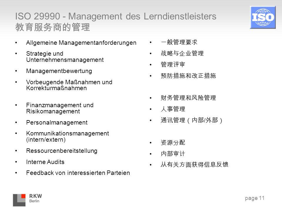 page 11 ISO 29990 - Management des Lerndienstleisters 教育服务商的管理 Allgemeine Managementanforderungen Strategie und Unternehmensmanagement Managementbewer
