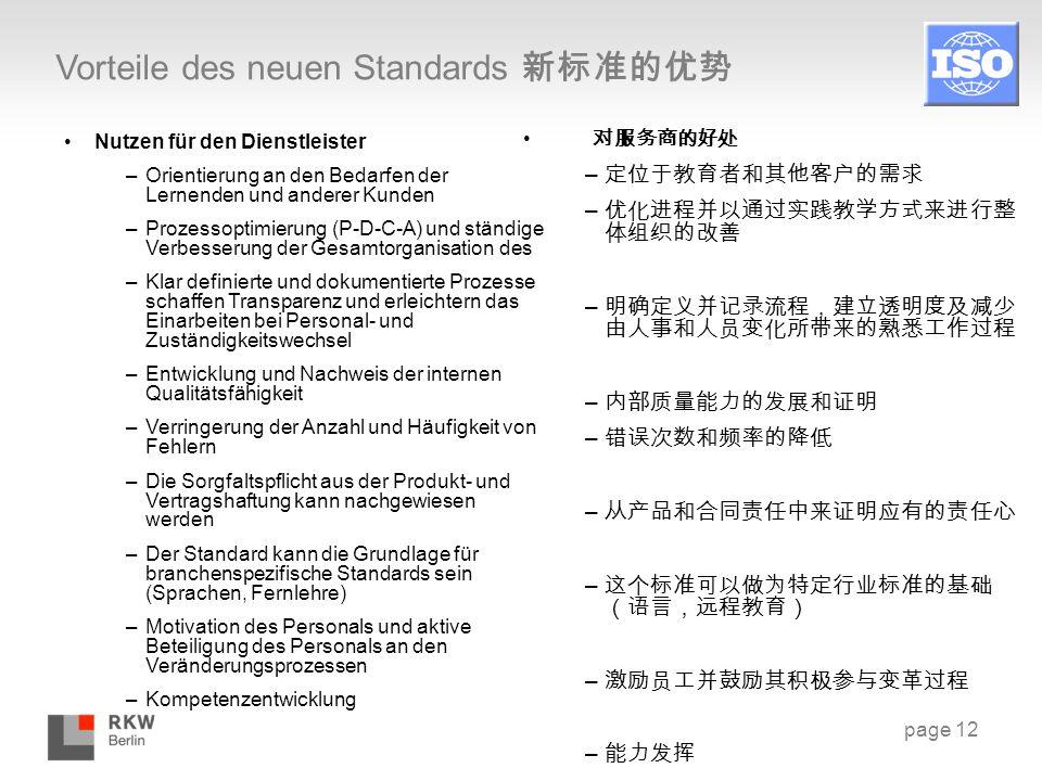 page 12 Vorteile des neuen Standards 新标准的优势 Nutzen für den Dienstleister –Orientierung an den Bedarfen der Lernenden und anderer Kunden –Prozessoptimi