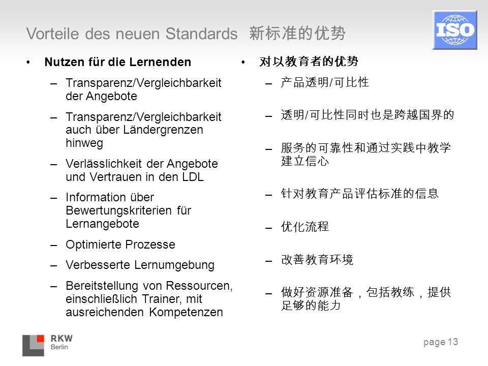 page 13 Vorteile des neuen Standards 新标准的优势 Nutzen für die Lernenden –Transparenz/Vergleichbarkeit der Angebote –Transparenz/Vergleichbarkeit auch übe