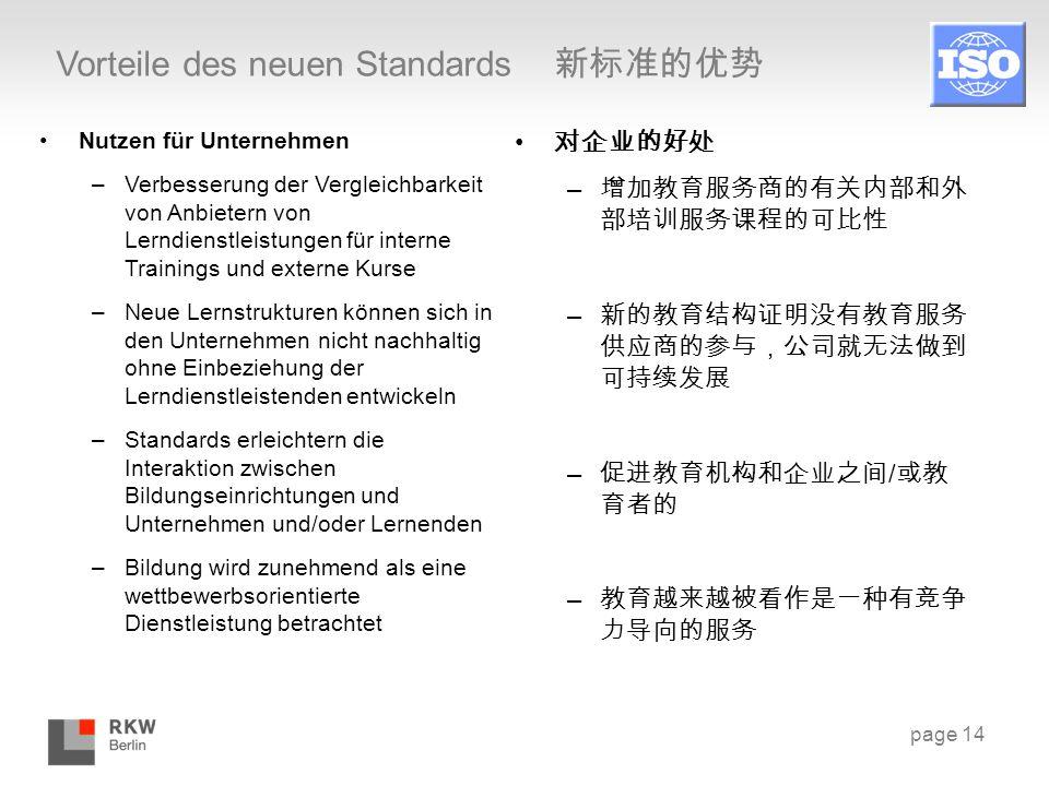 page 14 Vorteile des neuen Standards 新标准的优势 Nutzen für Unternehmen –Verbesserung der Vergleichbarkeit von Anbietern von Lerndienstleistungen für inter