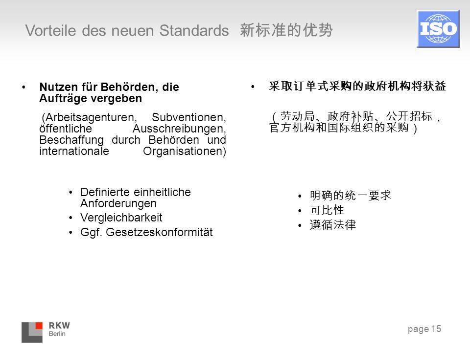 page 15 Vorteile des neuen Standards 新标准的优势 Nutzen für Behörden, die Aufträge vergeben (Arbeitsagenturen, Subventionen, öffentliche Ausschreibungen, B