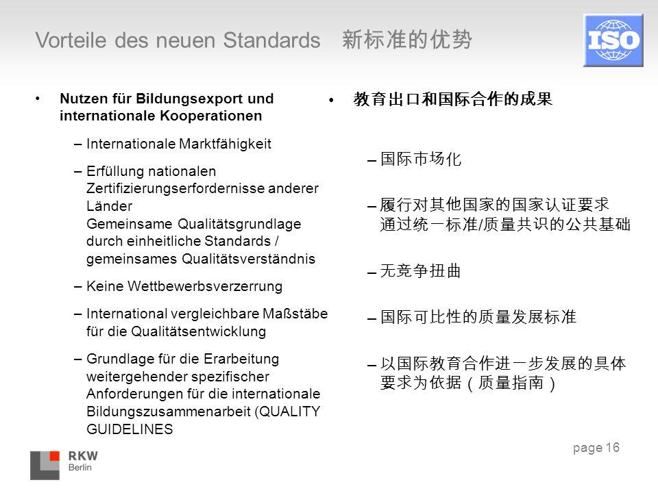 Vorteile des neuen Standards 新标准的优势 Nutzen für Bildungsexport und internationale Kooperationen –Internationale Marktfähigkeit –Erfüllung nationalen Ze