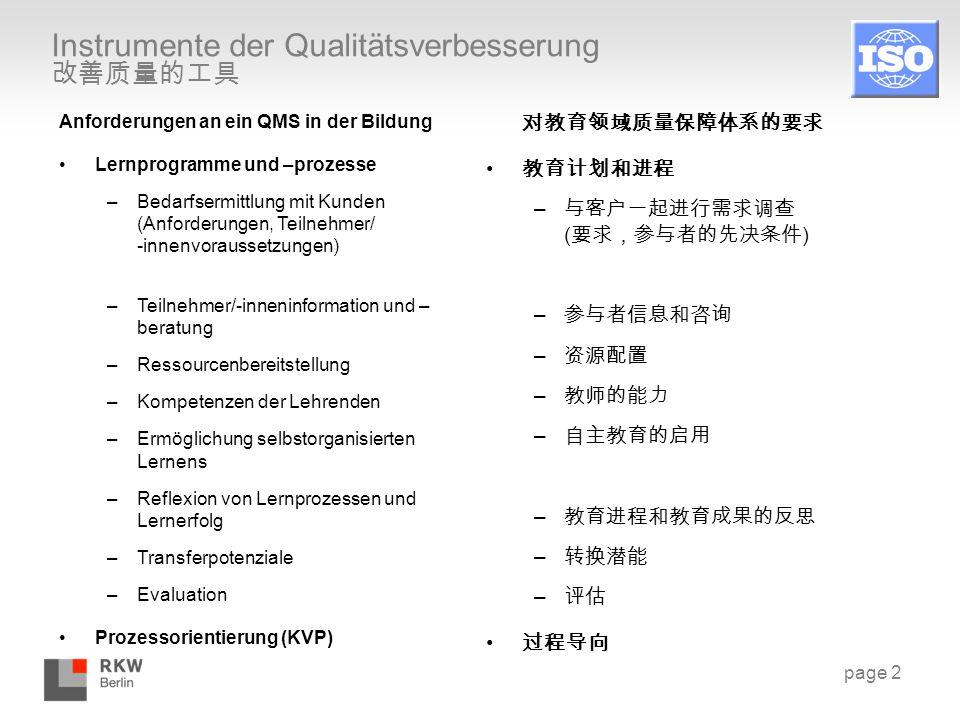 page 2 Instrumente der Qualitätsverbesserung 改善质量的工具 Anforderungen an ein QMS in der Bildung Lernprogramme und –prozesse –Bedarfsermittlung mit Kunden