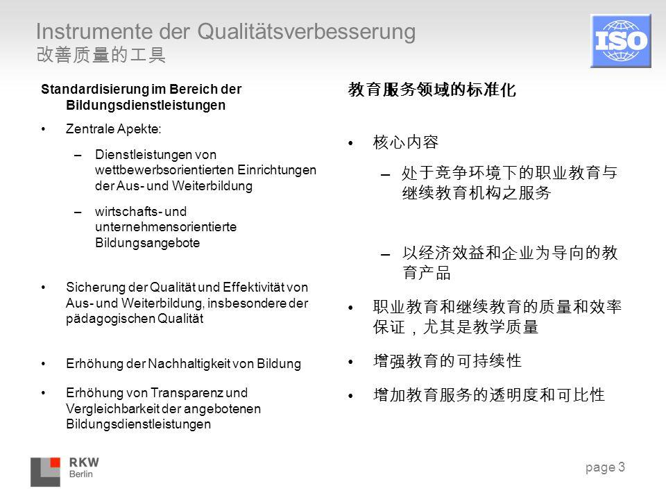 page 3 Instrumente der Qualitätsverbesserung 改善质量的工具 Standardisierung im Bereich der Bildungsdienstleistungen Zentrale Apekte: –Dienstleistungen von w