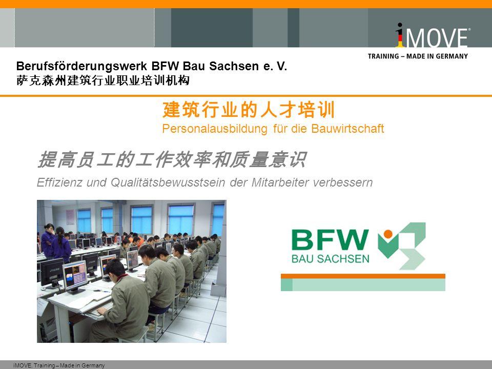 iMOVE. Training – Made in Germany Berufsförderungswerk BFW Bau Sachsen e. V. 萨克森州建筑行业职业培训机构 提高员工的工作效率和质量意识 Effizienz und Qualitätsbewusstsein der Mita