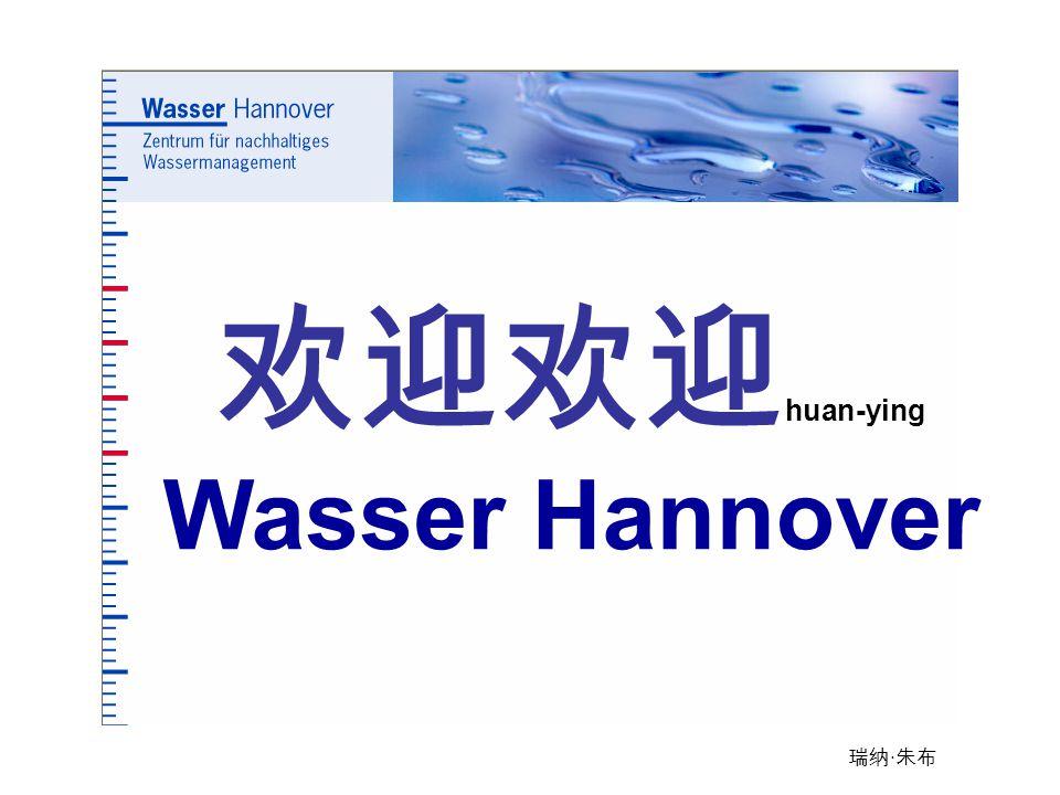瑞纳 · 朱布 欢迎欢迎 huan-ying Wasser Hannover