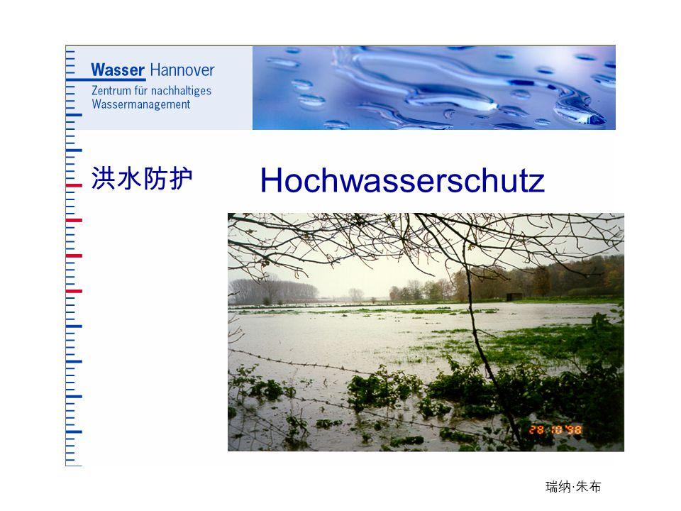 瑞纳 · 朱布 Hochwasserschutz 洪水防护