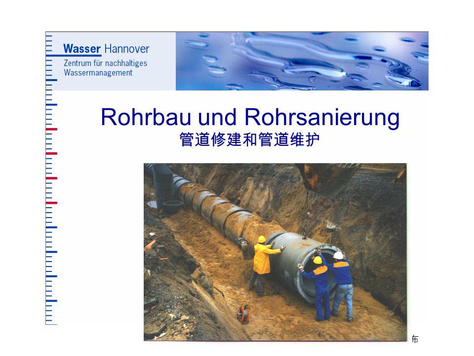 Rohrbau und Rohrsanierung 管道修建和管道维护
