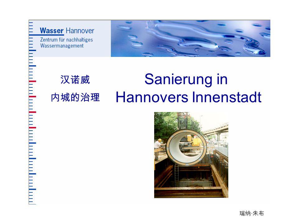Sanierung in Hannovers Innenstadt 汉诺威 内城的治理