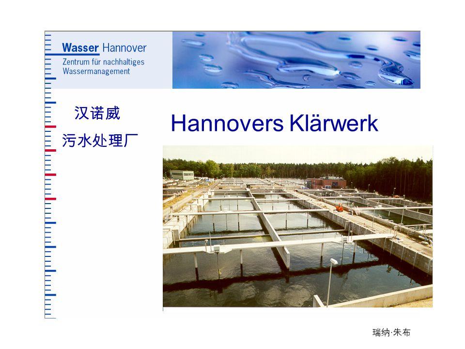 瑞纳 · 朱布 Hannovers Klärwerk 汉诺威 污水处理厂