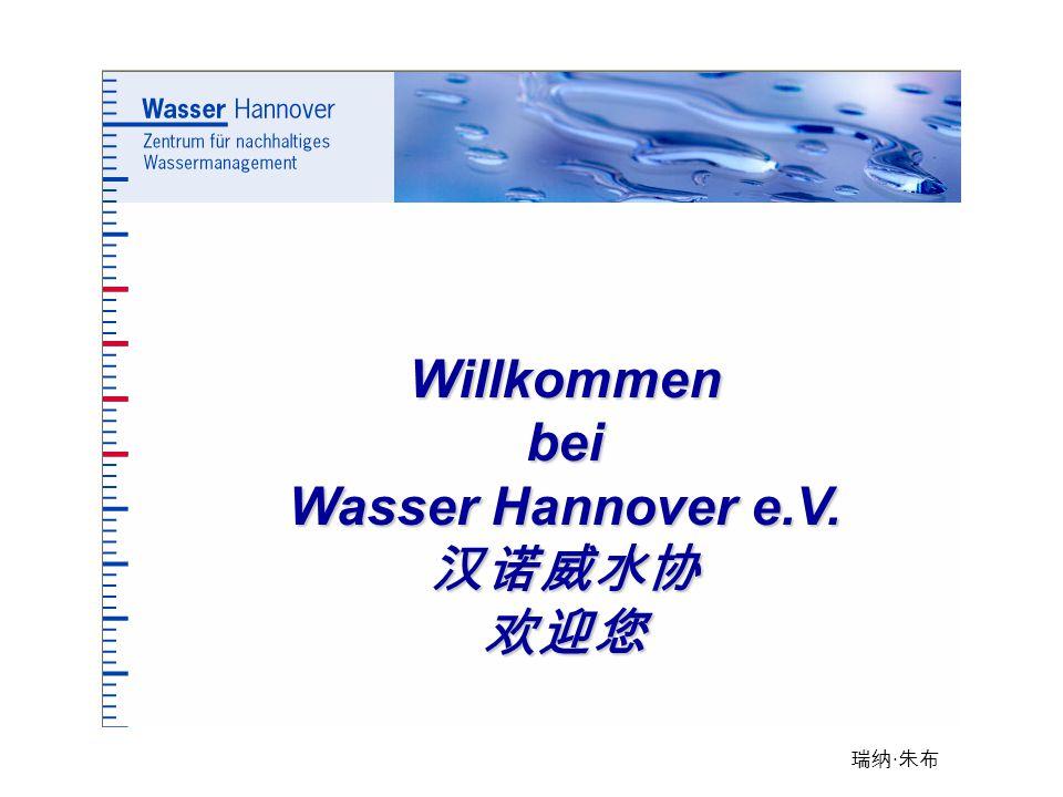 瑞纳 · 朱布 Willkommenbei Wasser Hannover e.V. 汉诺威水协欢迎您